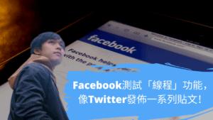 Facebook測試「線程」功能,像Twitter發佈一系列貼文! Facebook測試「線程」功能,像Twitter發佈一系列貼文!