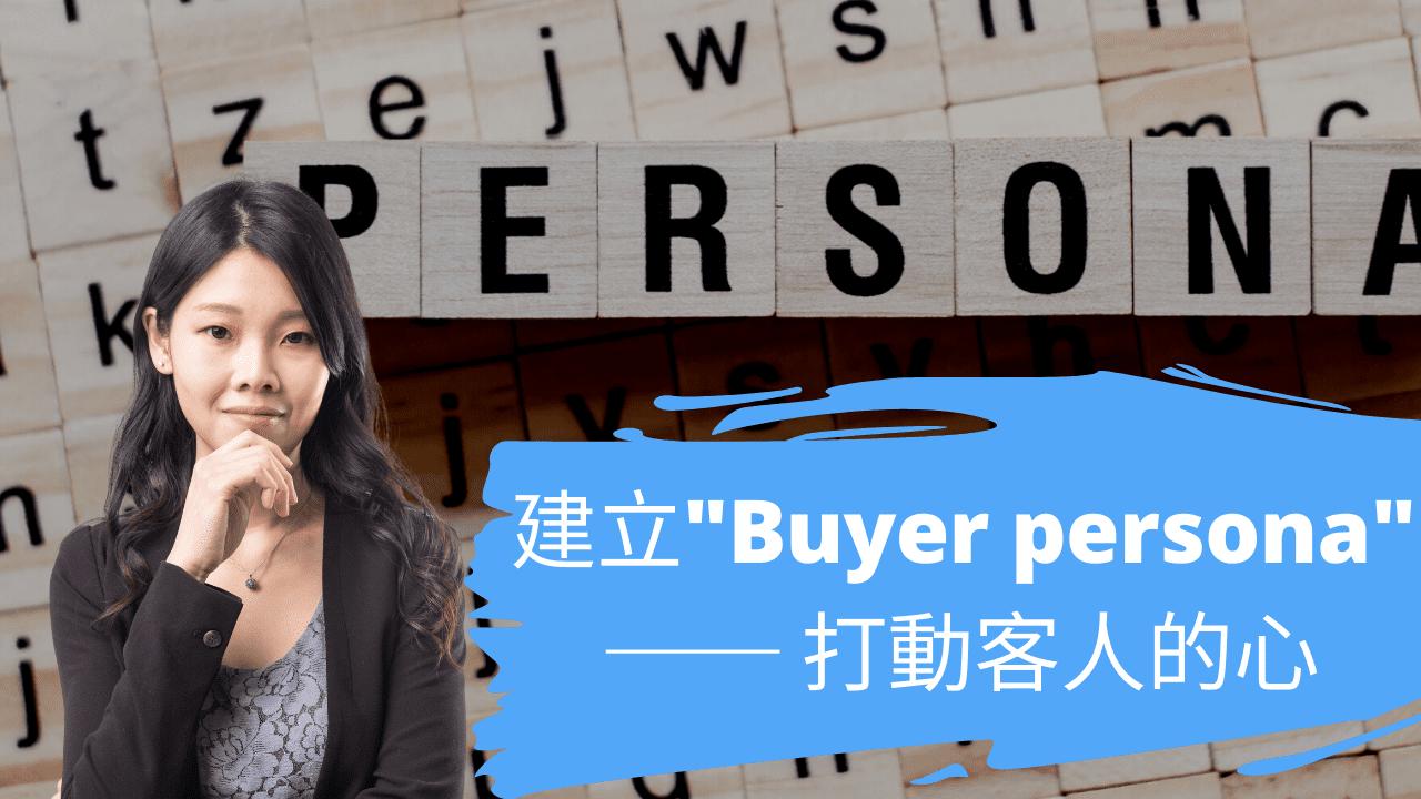 建立Buyer persona ── 打動客人的心