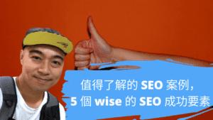 值得了解的 SEO 案例,5 個 wise (國際匯款的 app) 的 SEO 成功要素