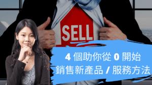 4 個助你從 0 開始銷售新產品 服務方法 4 個助你從 0 開始銷售新產品 / 服務方法