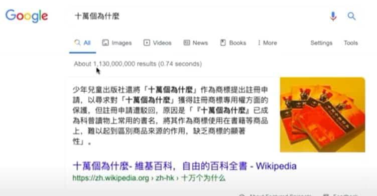 簡單版的「為甚麽」大約 11 億搜尋結果