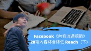 Copy of Facebook《內容流通規範》28項內容將會降低 Reach(上) Facebook《內容流通規範》28項內容將會降低 Reach(下)