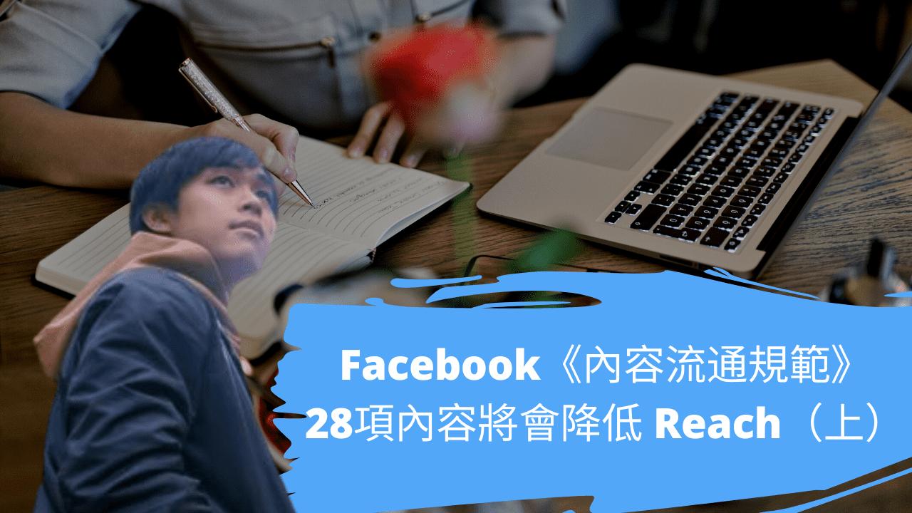 Facebook《內容流通規範》28項內容將會降低 Reach(上) Facebook《內容流通規範》28項內容將會降低 Reach(上)